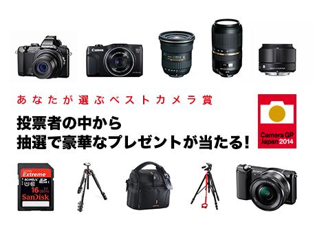 カメラ記者クラブ Camera Journa...